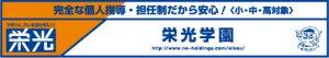 栄光学園ロゴ