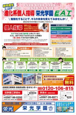 近鉄蟹江駅前校・津島校チラシ