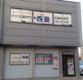日進駅前校
